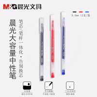晨光0.5全针管中性笔学生用大容量水笔考试用碳素黑中性笔商务办公水性针管笔教师用红笔B6901签字笔蓝色彩色