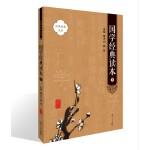 正品 国学经典(下)湖南大学出版社图书旗舰店