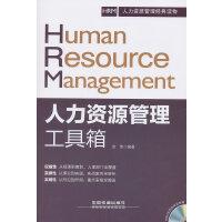 【二手正版9成新】人力资源管理工具箱 徐伟著 中国铁道出版社 9787113168643