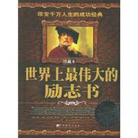 【二手旧书8成新】世界上*的励志书(珍藏本) 李津 9787802111356 中央编译出版社