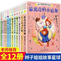 全套12册 辫子姐姐故事星球系列 郁雨君的书 三四五六年级儿童文学书籍9-15岁小学生课外阅读校园成长小说心灵花园 最
