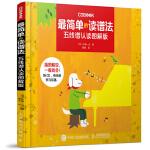 最简单的读谱法――五线谱认读图解版 (日)小林一夫,杨青 人民邮电出版社 9787115260079