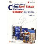 中国房地产项目开发全程指引李海峰中信出版社9787508610740