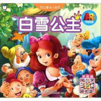 【全新直发】枕边童话小绘本白雪公主 上海仙剑文化传媒股份有限公司 编著