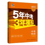 曲一线 5年中考3年模拟 中考物理 广东专用 2022版中考总复习 五三