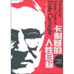 西方生存大师经典译丛:卡耐基的人性目标 [美] 卡耐基(Dale Carnegie),李强 9787550201781