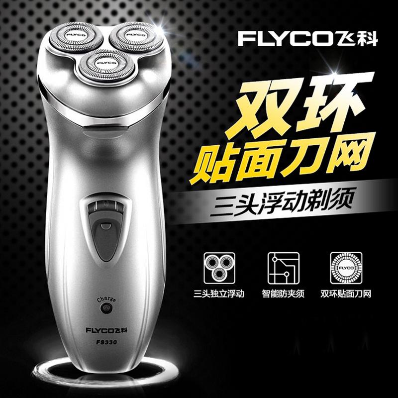 飞科(FLYCO) FS330剃须刀男电动胡子刀须刨充电式刮胡刀便携式刮胡刀剃胡刀