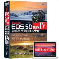 Canon EOS 5D Mark Ⅳ数码单反摄影技巧大全佳能摄影教程书籍数码单反摄影从入门到精通入门书籍单反摄影教材