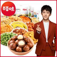 【百草味-零食大礼包】网红休闲宿舍坚果小零食水果干坚果炒货