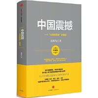 【新书店正版】中国震撼张维为9787508663401中信出版社