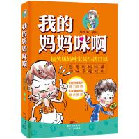 我的妈妈咪啊:搞笑版妈咪宝贝生活日记(漫画)陈国和 绘9787218103969广东人民出版社