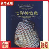 七彩神仙鱼 刘雅丹白明 海洋出版社9787502787097【新华书店 品质保障】