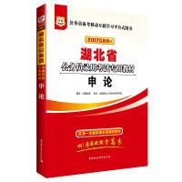华图2017版湖北省公务员录用考试专用教材:申论(互联网+)
