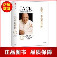 杰克韦尔奇自传(尊享版) 杰克韦尔奇 著 中信出版社,中信出版集团