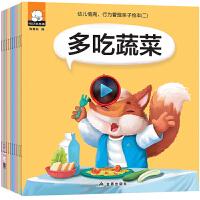 10册第二部从小养成好习惯绘本0-3岁故事书 宝宝启蒙亲子早教书籍幼儿读物简洁有趣的故事 生动对的图画学会道理儿童绘本