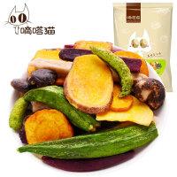 【满减】嘀嗒猫 综合蔬菜干110g 即食蔬菜干脆片果蔬干果水果干零食小吃