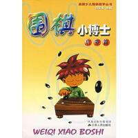 围棋小博士:启蒙篇 倪长春 江苏人民出版社 9787214046185