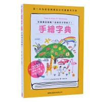 【现货】 手�L字典- 你�����@����? �e被孩子��倒了! 儿童绘画插画图册