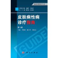 临床医师诊疗丛书:皮肤病性病诊疗指南(第3版)