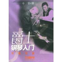 【正版现货】爵士钢琴入门(布鲁斯篇) 辛笛 9787806676899 上海音乐出版社