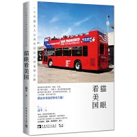 【新书店正品包邮】猫眼看美国:一个中国女人从贵州到加州的追梦之路(附精美彩色插图和书签) 聂平 中国青年出版社 978