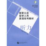 国家公派留学人员英语统考教材 听力 马晓明,闻萃 9787561922774 北京语言大学出版社