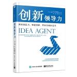 正版全新 创新领导力:解放创造力,加速创新,带来突破性变革
