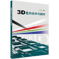 3D�@示技�g�c器件 科�W出版社 王���A� 9787030306661