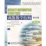 离散数学结构(第五版)(翻译版)