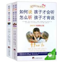 全套2册 如何说孩子才会听 怎么听才肯说 如何说孩子才肯学 育儿百科0-3-6-9岁家庭教育孩子的书籍 儿童心理学 正