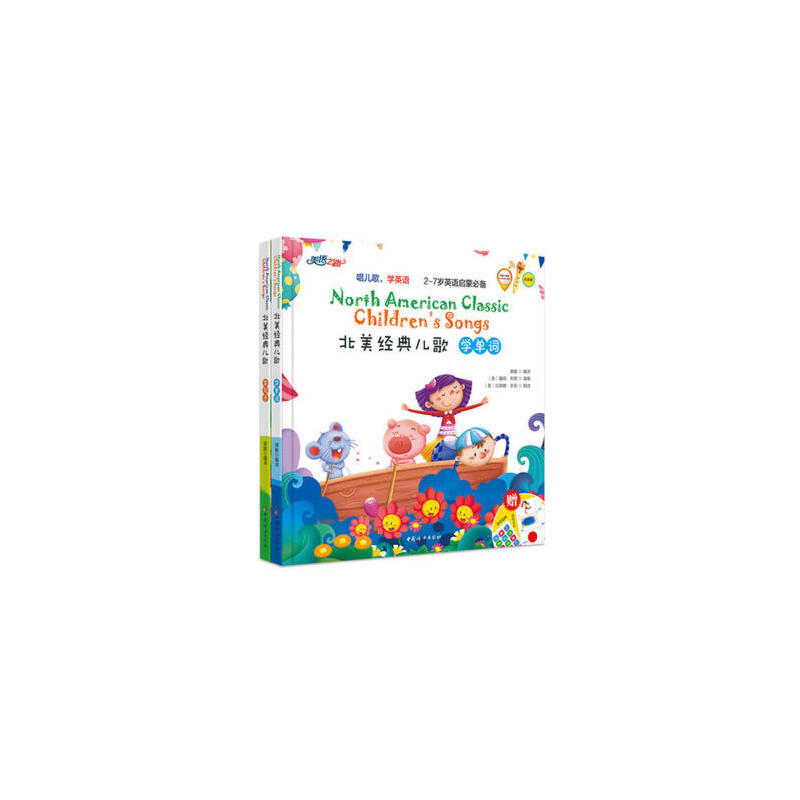 北美经典儿歌 精装点读版 唱儿歌学英语 美语之路 幼儿启蒙英语有声绘本 快乐儿歌3-6-7-8岁少儿英语读物书籍 儿童益智游戏启蒙绘本全2册