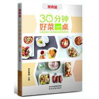 30分钟好菜一桌 萨巴蒂娜 9787540952938 四川民族出版社[爱知图书专营店]