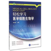 轻松学习医学细胞生物学 轻松学习系列 杨保胜主编 北京大学医学出版社9787565910432