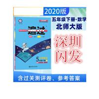 天星教育2020小学一遍过五年级下册数学北师大BSD版小学数学5年级下北师大小学同步教辅