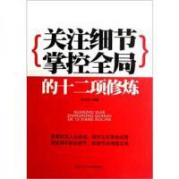 九型人格读人术中原著中华工商联合出版社【正版】