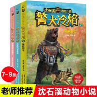 沈石溪动物小说系列 警犬冷焰全3册 黑熊武士冷血科莫多龙疯渔娘与水猴子经典儿童文学读物6-8-12岁小学生三四五六年级阅