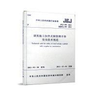 建筑施工扣件式钢管脚手架安全技术规范 JGJ130-2011