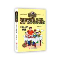 杨红樱淘气包马小跳系列 典藏升级版:巨人的城堡