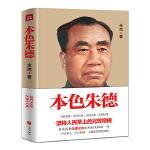 """本色朱德(""""肚量大如海,意志坚如钢""""!他的经历是""""20世纪中国革命的里程碑""""!他是""""我国民族英雄璀璨群星中的一颗巨星""""!)"""