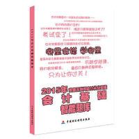 2015年会计从业资格考试智能题库:会计基础 会计从业资格考试教材编委会 9787509561584 中国财政经济出版