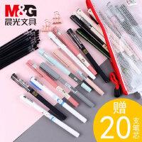 晨光简约中性笔0.5优品水笔学生用0.38黑色文具用品0.35mm笔芯