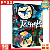 灭罪者(精装)(你的心中,是否也藏着一头怪兽?) 鲁奇,新华先锋 出品 9787201145365 天津人民出版社 新
