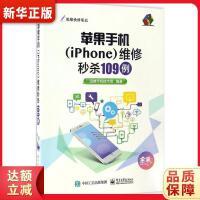 苹果手机(iPhone)维修秒杀109例(全彩) 迅维手机技术组著 9787121304590 电子工业出版社 新华书