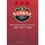雷克萨斯奇迹 (日)高木晴夫,喻海翔 9787506039833 东方出版社