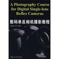 【直发】数码单反相机摄影教程张毓栋、齐欣上海人民美术出版社9787532261611