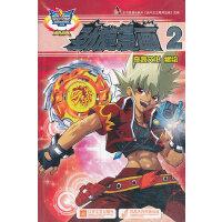 战斗王・飓风战魂:劲旋漫画(2)