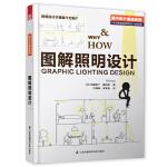 图解照明设计(国际照明设计基础教程,专业室内灯光设计分享,结合实际案例,普通人也能看懂的室内设计专业读物)