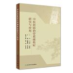 中医药防治骨质疏松症研究与应用