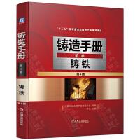 铸造手册 第4版 第1卷 铸铁 铸铁基础知识 铸铁材料测试技术 铸铁现行标准牌号化学成分金相组织 铸造手册
