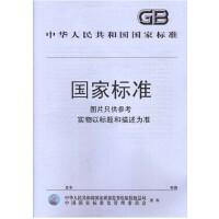 GB5749-2006 生活饮用水卫生标准
